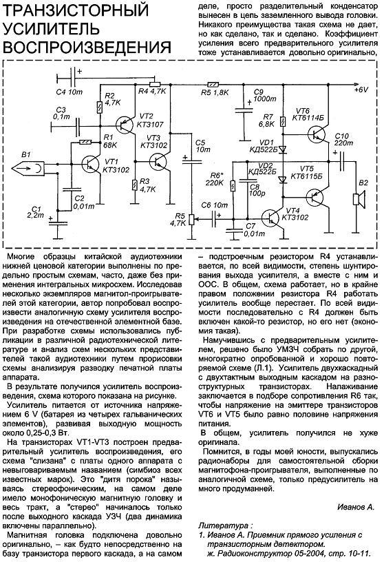 С.в гапоненко лампово-транзисторные усилители своими руками скачать